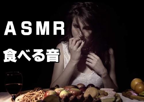 ASMR咀嚼音