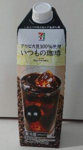 セブンのコーヒー