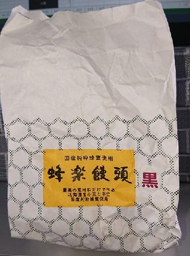 福岡の蜂楽饅頭