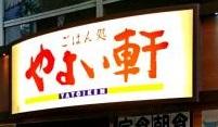 ダイワロイネットホテルの博多祇園店
