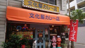 文化屋カレー店 博多本店