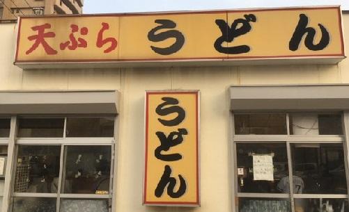 福岡唐人町の天ぷらうどん