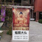 東長寺の大仏