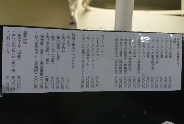 福岡の二郎系ラーメン