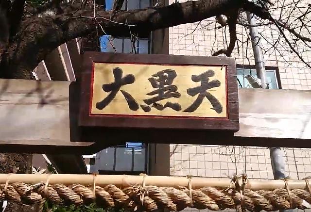 福岡の大黒天神社