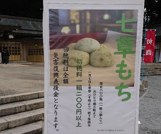 護国神社の七草餅