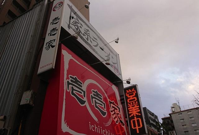 福岡の壱壱家