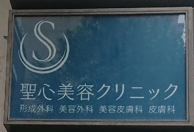 福岡でほくろ除去を受けるなら