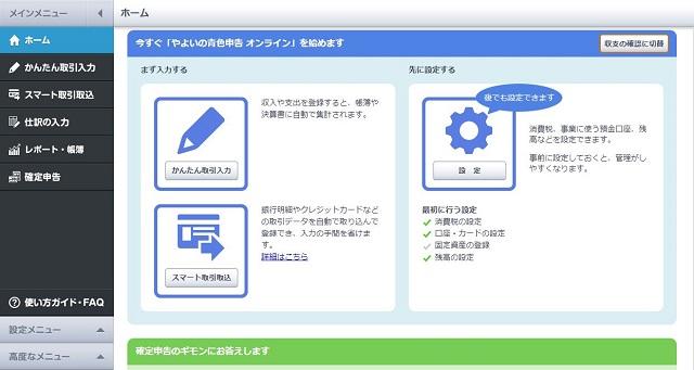 弥生シリーズの確定申告ソフト