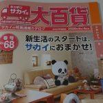 福岡の安い引越し業者